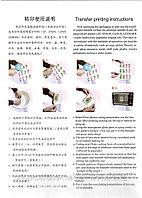 Декольная бумага (прозрачная) А4, 4листа для струйной печати