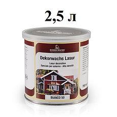 Декоративная восковая эмаль по 2,5 л.