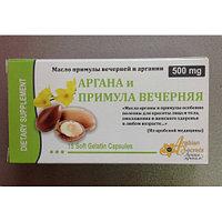 Масло Примулы вечерней и Аргана в капсулах, 15 шт. по 500 мг