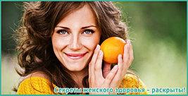 Препараты для женского здоровья