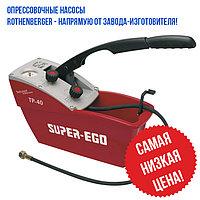 Ручной опрессовщик на 50 атмосфер ROTHENBERGER (SUPER-EGO) с доставкой по Казахстану