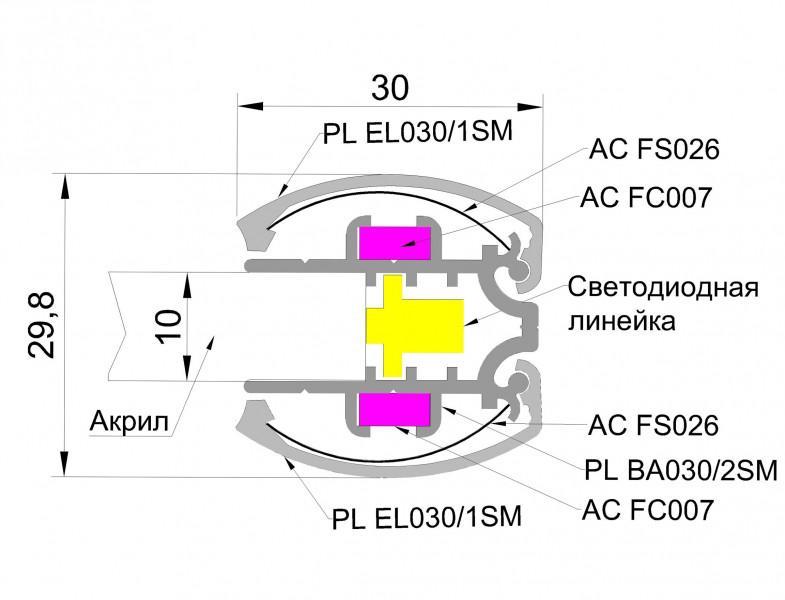 Двусторонний алюминиевый профиль для тонких световых панелей с клик системой