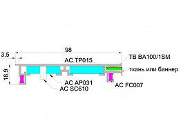Алюминиевый профиль для натяжки ткани 100мм (световой)