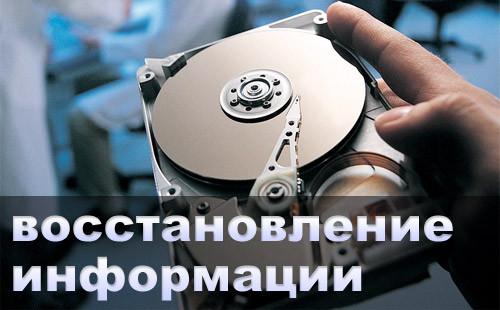 Восстановление файлов после удаления