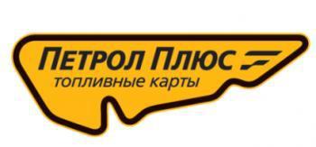 Поставка оборудования Петрол Плюс