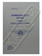 Книга складского учета материала.