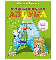 АвторМетодОбуч Батяева Логопедическая азбука: комплексный подход к обучению чтению (цветная азбука,б