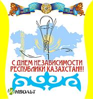 С днем Независимости Республики Казахстан!
