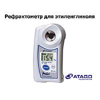 Рефрактометр для этиленгликоля PAL-91S