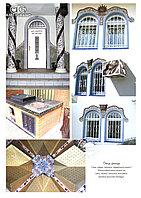 Декор элементы фасада