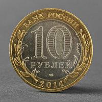 Монета '10 рублей 2014 Челябинская область'