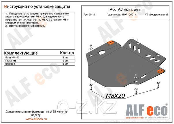 Защита КПП Audi A6 1997 - 2004, фото 2
