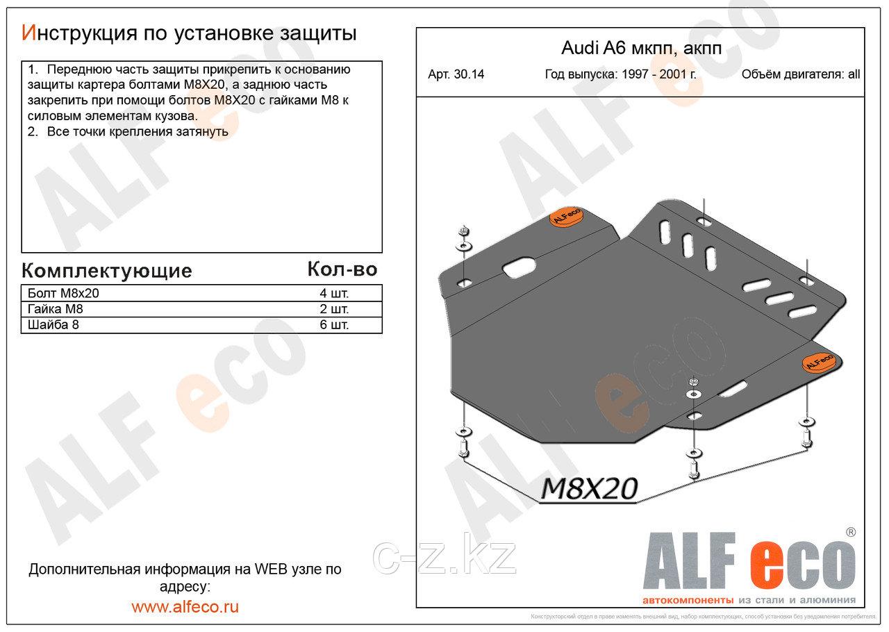 Защита КПП Audi A6 1997 - 2004