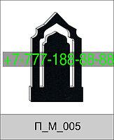 Мусульманские памятники МП 19
