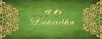 Компания Три А поздравляет Вас с наступающим праздником- Днем Независимости Казахстана!