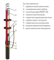 Концевая термоусаживаемая муфта ПКВ(Н)Т-10