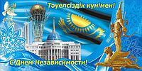 Поздравляем с днем Независимости Республики Казахстан