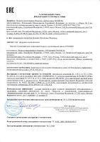 Гель Клареол - декларация о соответствии ТС