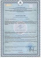 Reglucol - свидетельство о регистрации