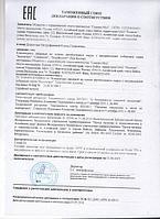 Декларация о соответствии - Сонилюкс, Head Booster
