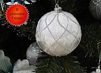 """Дизайнерское новогоднее украшение, шары, """"Орбита"""", D 9 см"""
