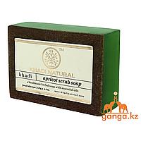 Абрикосовое мыло-скраб (Apricot Scrub Soap KHADI), 125 гр
