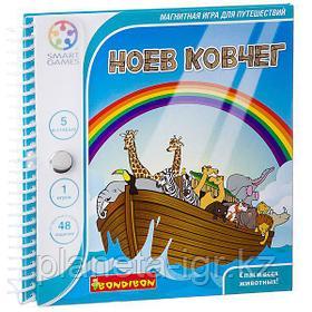 Ноев ковчег. Магнитная игра-головоломка. Бондибон