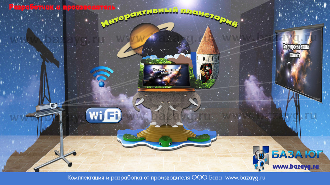 Класс «Интерактивный Звездочёт»