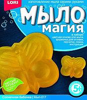 """Мыло магия""""Солнечная бабочка"""" 5+ Lori"""