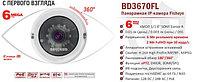 Новинка! 6Мп Купольная Fisheye IP-камера Beward BD3670FL