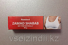 Крем для упругости груди Zamad Shabab, Hamdard