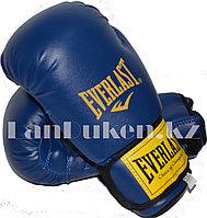 Перчатки для бокса Everlast синие OZ-10