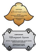 Специальный проект для ТРЦ «MEGA» г. Алматы