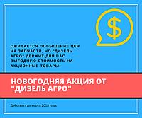 """Новогодняя акция от ТОО """"Дизель Агро""""."""