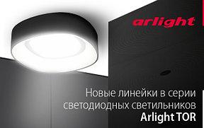 Светодиодные светильники Arlight