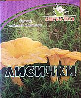 Лисички, грибы, 10 г