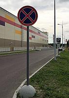 Опора для дорожного знака д.50 мм