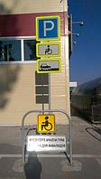 """Комплект знаков """"Парковка для инвалидов"""""""