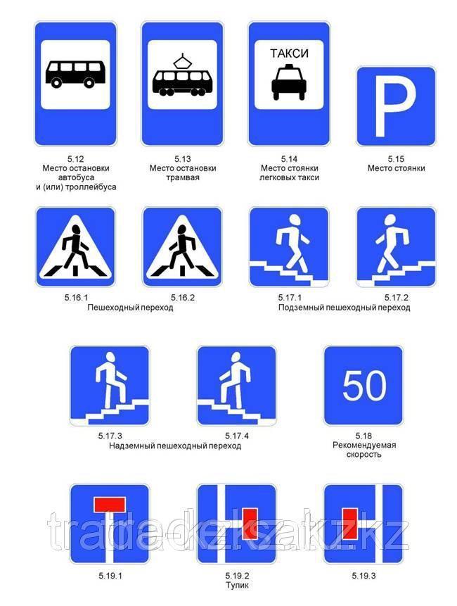 Дорожный знак 4.9.1 - 4.9.3, 5.1 - 5.4, 5.12 - 5.14, 5.34.1, 5.34.2, 5.38, 5.39, 6.1 - 6.13
