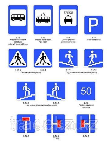 Дорожный знак 4.9.1 - 4.9.3, 5.1 - 5.4, 5.12 - 5.14, 5.34.1, 5.34.2, 5.38, 5.39, 6.1 - 6.13, фото 2