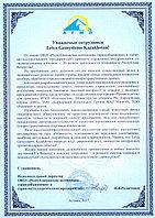 Поздравительный адрес от АГМП к 20-летию компании