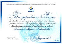 Благодарственное письмо за участие в форуме КазНТУ