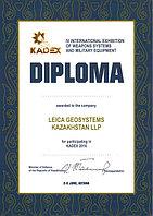 Выставка KADEX 2016 - сертификат участника