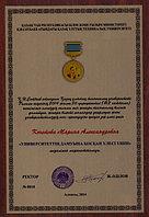 КазНТУ медаль паспорт 2014 г.