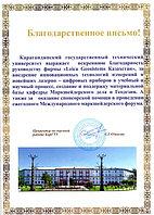 КарГТУ благодарственное за помощь в организации Форума Маркшейдеров