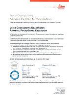 Лаборатория подтверждена по мировым стандартам Leica Geosystems AG на проведение поверок и ремонта оборудования Leica Geosystems