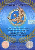 Лидер Отрасли 2016 - Leica Geosystems Kazakhstan
