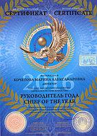 Кочетова М.А, - Руководитель Года 2016! Поздравляем!