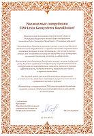 Национальная ассоциация строительной отрасли поздравление с 20-летием компании