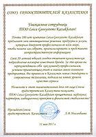 Союз Градостроителей Казахстана поздравляет с 20-летием компании